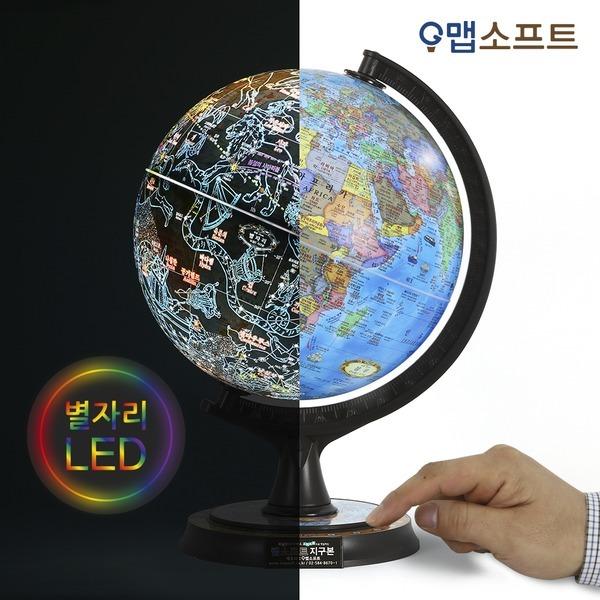 30cm 별자리 지구본/무드등/별조명/별무드등