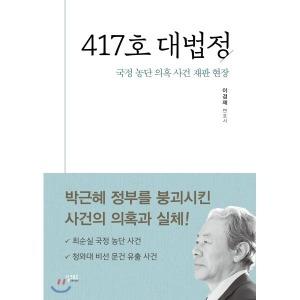 417호 대법정  이경재