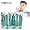 덴티본조르노 구취치약 (100g 3개)/치약추천/칫솔추천