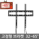 벽걸이TV 브래킷 티비거치대 삼성 LG 호환 고정형 440