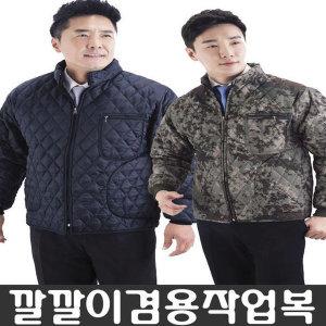 초경량 겨울작업복 깔깔이 네이비 카키