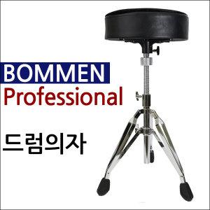 보먼 전문가용 드럼의자 드럼연주 드럼용품 A타입