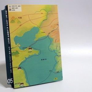 생각날기 역사 아동 보드게임 한국사교구(남북국시대)
