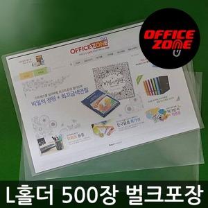 A4 클리어홀더 투명 L홀더 500장(1박스)클리어화일