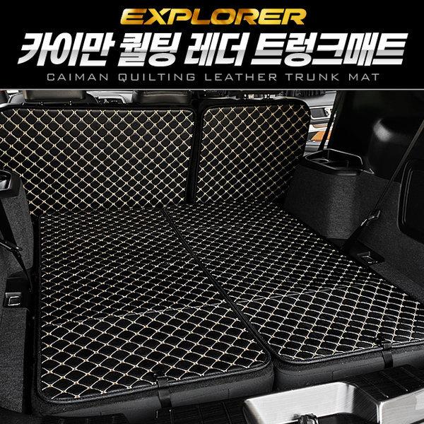 포드 익스플로러 카이만 퀄팅 레더 트렁크매트