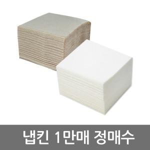 무형광 10000매 냅킨 만매 무료배송 정매수