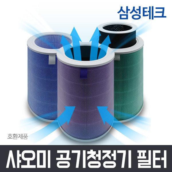 샤오미 공기청정기 필터/미에어/Pro/미에어2/미에어2S