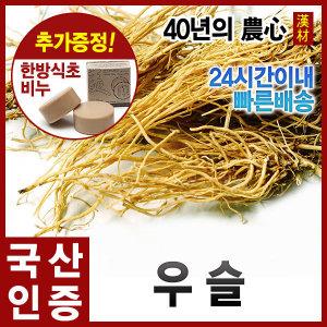 우슬400g/통우슬/우슬뿌리/국내산