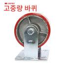 고중량바퀴 대차바퀴 산업용바퀴 5인치 SH5PHR 고정