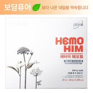 애터미 헤모힘 60포(면역개선) + 휴대용 탈취제 1개