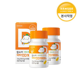 본사직영 함소아 비타민D 1000IU 2통(130mg x120캡슐)