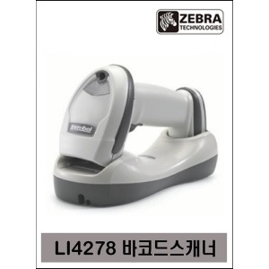 제브라 LI4278 바코드스캐너(정품케이블+크래들 포함)