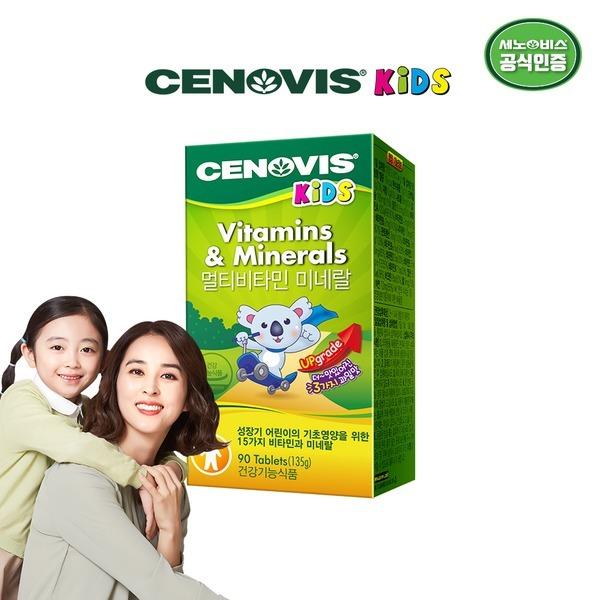 키즈 멀티비타민 (90정/45일분)+특가