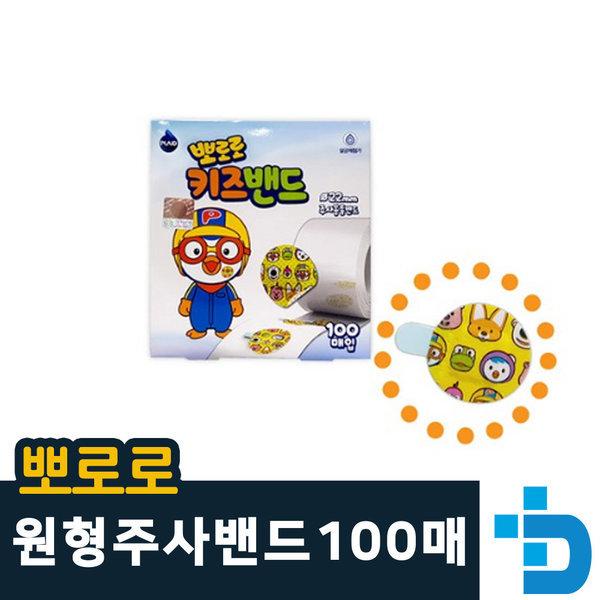 유아용 주사밴드(지혈밴드) 원형밴드 100매