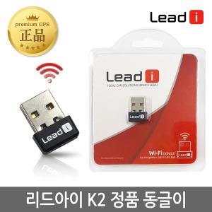 K2 WIFI 와이파이 동글이