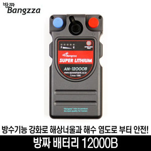 방짜 배터리 12000B/전동릴 밧데리 갈치 우럭