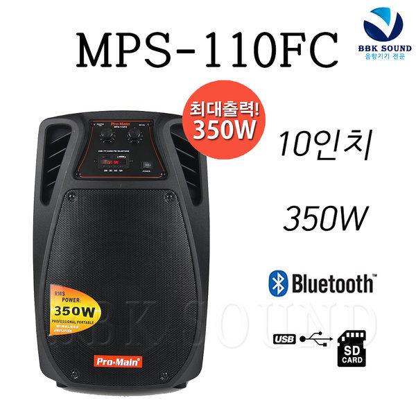 휴대용앰프 MPS-110FC 무선 핸드마이크2대 10인치350W
