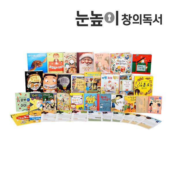 월간 정기배송 독서프로그램 눈높이창의독서 -12개월