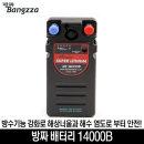 방짜 배터리 14000B/전동릴 밧데리 갈치 우럭