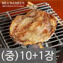 해담은 순살 아귀포 (중)10+1장 한정특가