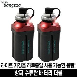 방짜 수류탄 배터리 더블 / 낚시 밧데리 소형 전동릴