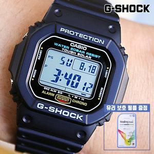G-5600E-1DR 터프솔라 군용 전자 시계 백화점 AS