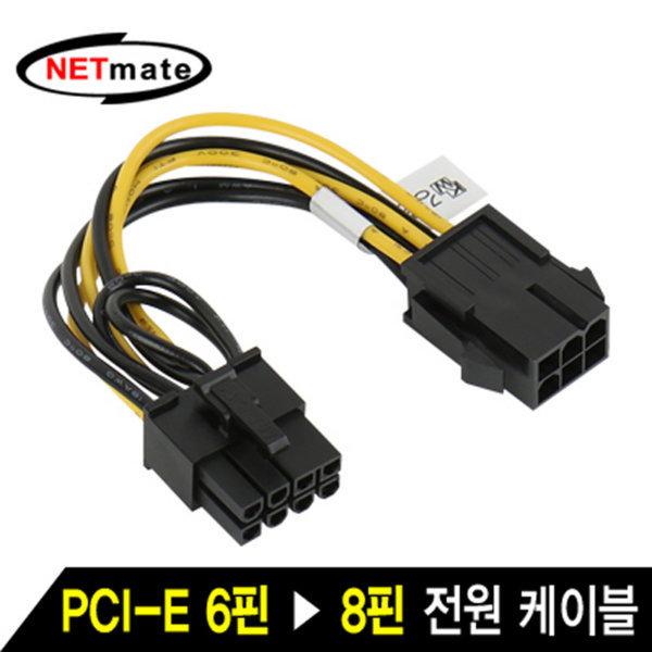 NETmate PCI-E 6핀 to 8핀 전원 NMP-VGA8P 10cm