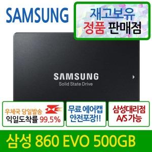 백곰 삼성 SSD 860 EVO 500G MZ-76E500B 정식유통