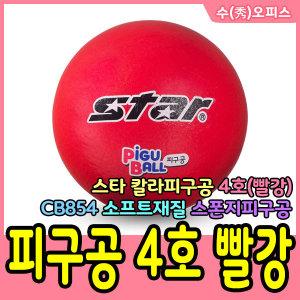 스타 피구공 4호 빨강 스폰지 안전 아동용 학교 체육