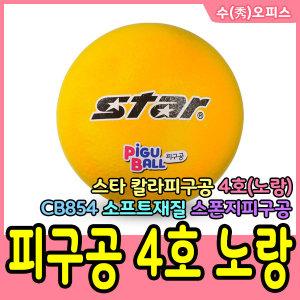 스타 피구공 4호 노랑 스폰지 안전 아동용 학교 체육