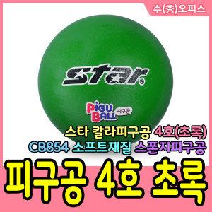 스타 피구공 4호 초록 스폰지 안전 아동용 학교 체육