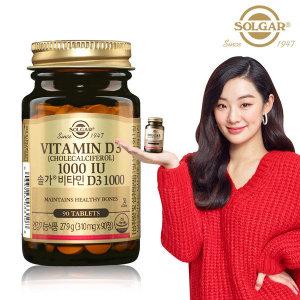 솔가  비타민D 1000IU (90정/3개월)