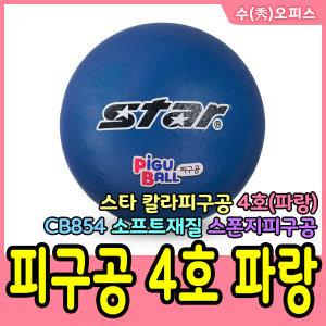 스타 피구공 4호 파랑 스폰지 안전 아동용 학교 체육