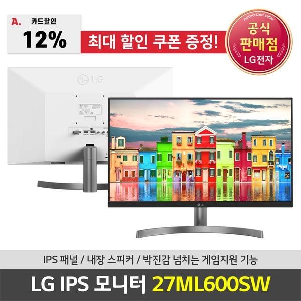 LG 27인치모니터 27ML600SW IPS 화이트 1ms 스피커내장