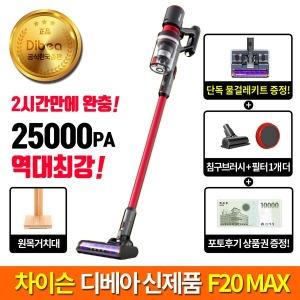 차이슨 무선청소기 F20 MAX 예약판매+단독 물걸레키트
