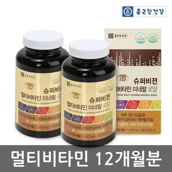 종근당건강 슈퍼비젼 종합비타민 2병 멀티비타민