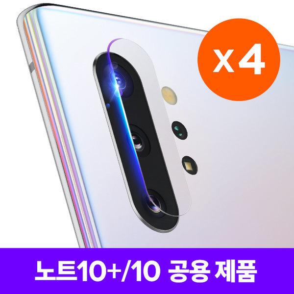 갤럭시노트10 플러스 카메라렌즈 강화유리 보호필름