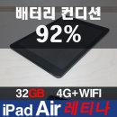 A급 아이패드에어 iPad Air LTE+WiFi 32GB 레티나