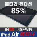 A급 아이패드에어 iPad Air LTE+WiFi 64GB 레티나