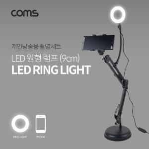 LED 원형 조명 램프 링 라이트 스탠드 탁상형/USB전원