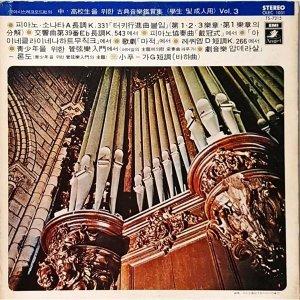 L4052- 클래식LP/ 중.고교생을 위한 고전음악감상집씨리즈 Vol.3
