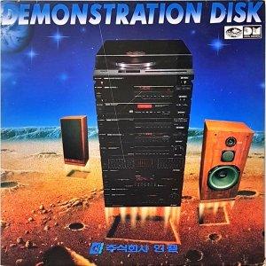 L4054- 가요LP/ 인켈(데몬스트레이션 디스크)/INKEL(DEMONSTRATION DISK)