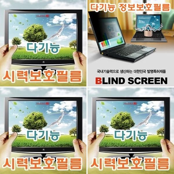 액정보호 필름 노트북 정보보호 보안 넷북용 블루라이