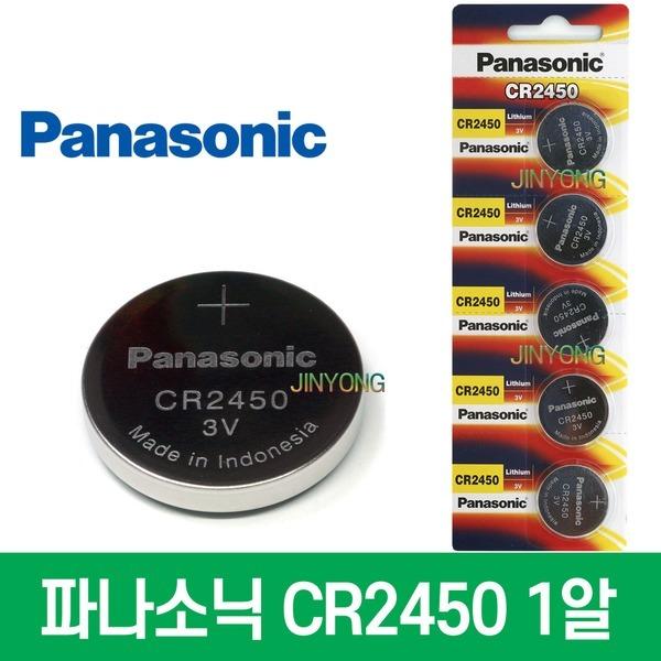 파나소닉 CR2450 리튬건전지(파나소닉코리아정품)