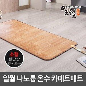 일월 온수매트 뉴나노륨 온돌마루 카페트매트 소형 100x183cm