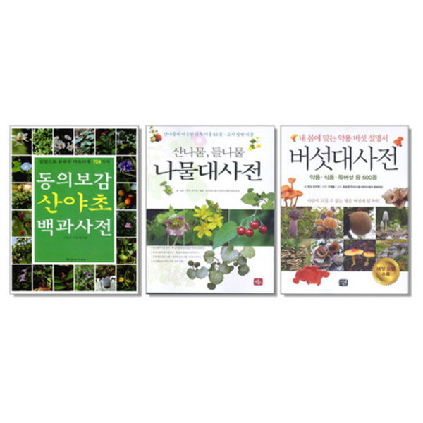 동의보감 산야초 백과사전 / 산나물 들나물 나물대사전 / 약용 버섯 설명서 버섯대사전