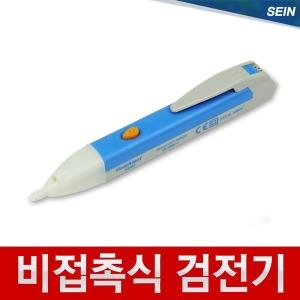 비접촉식 검전기 전기검사 전압검출기 활선테스터기