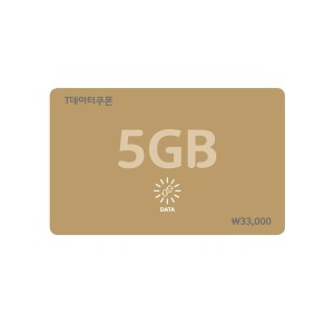 (SK텔레콤) T데이터쿠폰 5GB / 쿠폰번호 발송