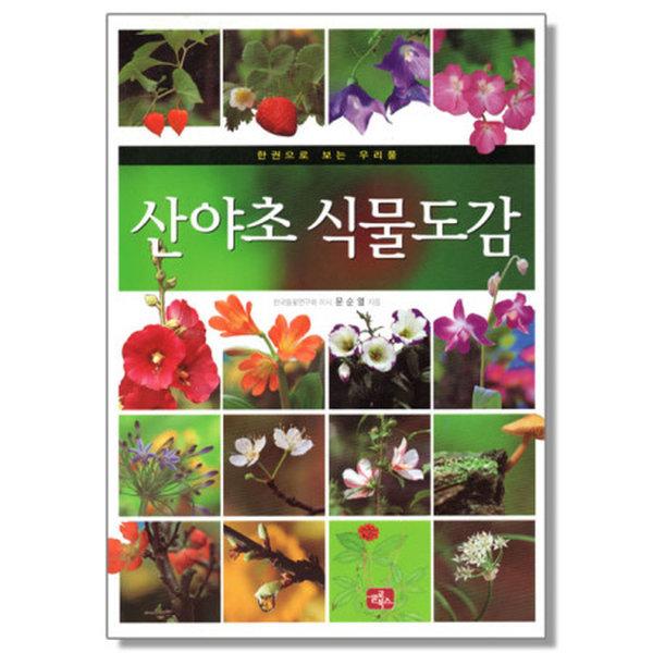 산야초 식물도감 : 한권으로 보는 우리풀