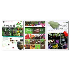 동의보감 효소발효 / 산야초 식물도감 / 사계절 약초도감
